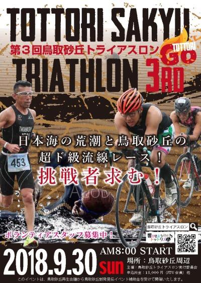 2018鳥取砂丘トライアスロン大会